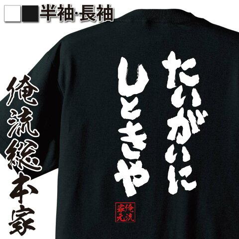 おもしろtシャツ 俺流総本家 魂心Tシャツ たいがいにしときや【漢字 文字 メッセージtシャツおもしろ雑貨 お笑いTシャツ|おもしろtシャツ 文字tシャツ 面白いtシャツ 面白 大きいサイズ 送料無料 文字関西弁 九州 中国 四国 いい加減に 呆れた 方言 背中で語る 名言】