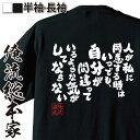 ショッピングおもしろtシャツ おもしろtシャツ 俺流総本家 魂心Tシャツ 人が私に同意する時はいつでも、自分が間違っているような気がしてならない【漢字 文字 メッセージtシャツおもしろ雑貨 お笑いTシャツ おもしろtシャツ 文字tシャツオスカー ワイルド 小説家 ネガティブ・ニート系】