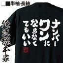 tシャツ メンズ 俺流 魂心Tシャツ【ナンバーワンにならなくてもいい】漢字 文字 メッセージtシャツ