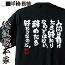 tシャツ メンズ 俺流 魂心Tシャツ【人間は負けたら終わりなのではない。辞めたら終わりなのだ。】漢字 文字 メッセージtシャツ おもしろ雑貨| 文字tシャツ 面白 大きいサイズ プレゼント バックプリチャード ニクソン アメリカ 政治