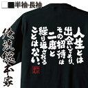 ショッピングおもしろtシャツ tシャツ メンズ 俺流 魂心Tシャツ【人生とは出会いであり、その正体は二度と繰り返される事はない。】漢字 文字 メッセージtシャツおもしろ雑貨 お笑いTシャツ|おもしろtシャツ 文字tシャツ 面白いtカロッサ ハンス ドイツ 詩人 作家