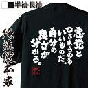 ショッピングおもしろtシャツ tシャツ メンズ 俺流 魂心Tシャツ【悪党とつきあうのもいいものだ。自分の良さが分かる。】漢字 文字 メッセージtシャツおもしろ雑貨 お笑いTシャツ|おもしろtシャツ 文字tシャツ 面白いtシャツ 面映画 インカ帝国の秘宝