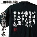 ショッピングキット tシャツ メンズ 俺流 魂心Tシャツ【いける!きっといける!俺ならいける!だから・・・もう一度やらせてくれ!】漢字 文字 メッセージtシャツおもしろ雑貨 お笑いTシャツ|おもしろtシャツ 文字tシャツ江頭 エガちゃん 2:50