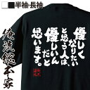 tシャツ メンズ 俺流 魂心Tシャツ【優しくなりたいと思う人は、優しいんだと思います。】漢字 文字 メッセージtシャツおもしろ雑貨 お笑いTシャツ|おもしろtシャツ 文字tシャツ 面白いtシャツ 面白倉持 明日香 AKB 48 アイドル