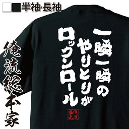 おもしろtシャツ 俺流総本家 魂心Tシャツ 一瞬一瞬のやりとりがロックンロール【漢字 文字 メッセージtシャツおもしろ雑貨 お笑いTシャツ|おもしろtシャツ 文字tシャツ 面白いtシャツ 大きいサイズブルーハーツ THE BLUE HEARTS 甲本 ヒロト ロック ROCK 背中で語る 名言】