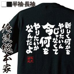 おもしろtシャツ 俺流総本家 魂心Tシャツ 新しく何かをやりたいんじゃなくて 今何をやりたいかなんだよ【漢字 文字 メッセージtシャツおもしろ雑貨 お笑いTシャツ|おもしろtシャツ 文字tシャツ 面白いtシブルーハーツ THE BLUE HEARTS 甲本 ヒロト ロック ROCK】