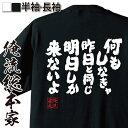 tシャツ メンズ 俺流 魂心Tシャツ【何もしなきゃ昨日と同じ明日しか来ないよ】漢字 文字 メッセージtシャツおもしろ雑貨 お笑いTシャツ|おもしろtシャツ 文字tシャツ 面白いtシャツ 面白 大きいサX JAPAN hide ロック