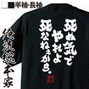 ショッピングHID おもしろtシャツ 俺流総本家 魂心Tシャツ 死ぬ気でやれよ死なねぇから。【メッセージtシャツ おもしろ雑貨 文字tシャツ 面白いtシャツ 長袖 Tシャツ 外国人X JAPAN hide ロック ポジティブ・やる気系】