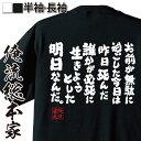 tシャツ メンズ 俺流 魂心Tシャツ【お前が無駄に過ごした今日は昨日死んだ誰かが必死に生きようとした明日なんだ。】漢字 メッセージtシャツ おもしろ雑貨|文字tシャツ プレゼント 大きいサイズ XXX JAPAN hide ロック