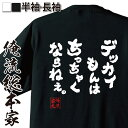 ショッピング tシャツ メンズ 俺流 魂心Tシャツ【デッカイもんはちっちゃくならねぇ。】名言 漢字 文字 メッセージtシャツ おもしろ雑貨   文字tシャツ 面白 大きいサイズ 文字入り プレゼント バックプリンX JAPAN hide ロック