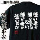 tシャツ メンズ 俺流 魂心Tシャツ【強い者が勝つのではない、勝った者が強いのだ】漢字 文字 メッセージtシャツおもしろ雑貨 お笑いTシャツ|おもしろtシャツ 文字tシャツ 面白いtシャツ 面白 大きフランツ ベッケンバウアー サッカー ドイツ