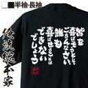 ショッピング男性 おもしろtシャツ 俺流総本家 魂心Tシャツ 皆を喜ばそうとしてごらんなさい。誰も喜ばせることはできないでしょう【漢字 文字 メッセージtシャツおもしろ雑貨 お笑いTシャツ|おもしろtシャツ 文字tシャツ 面イソップ アイソポス ギリシャ】