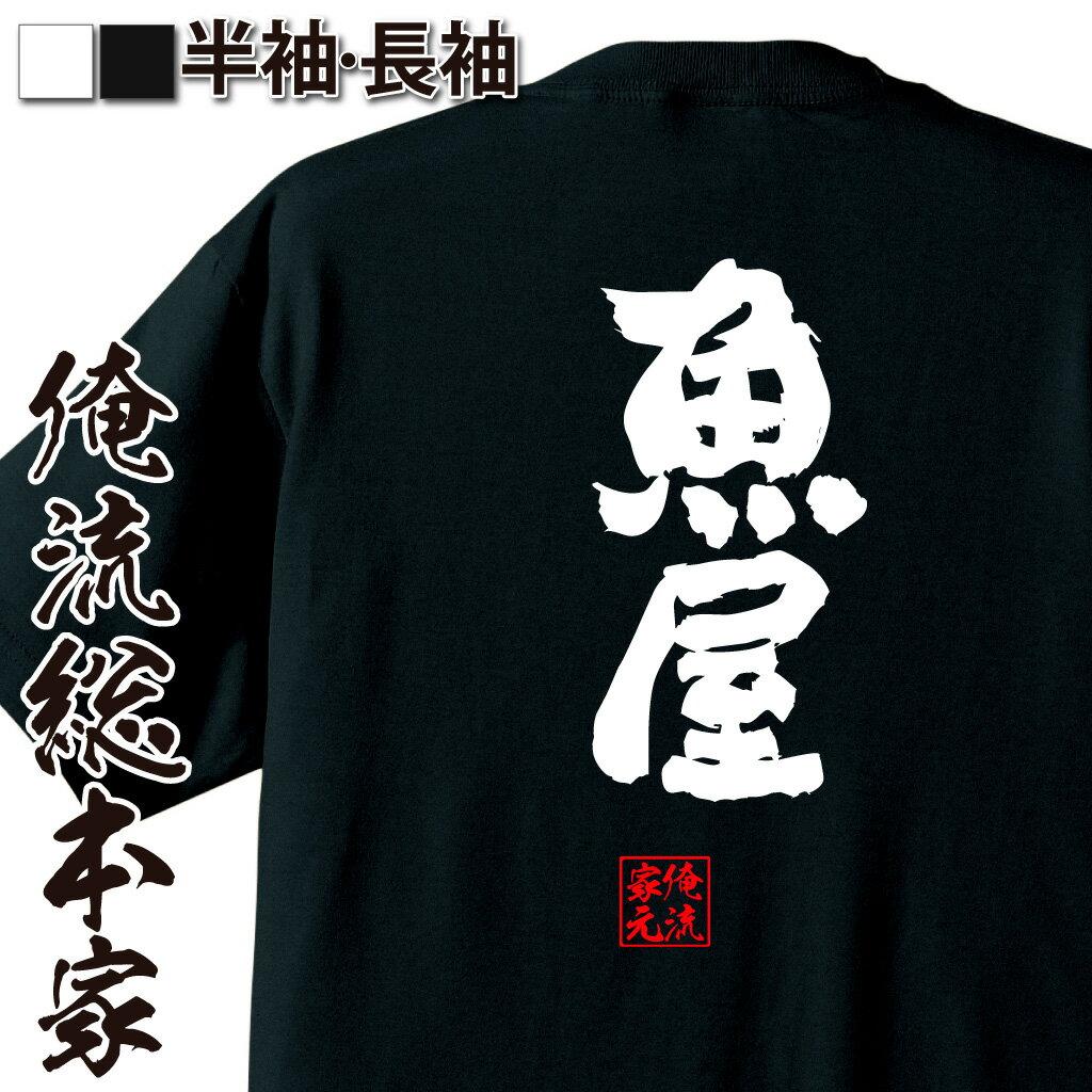 tシャツ メンズ 俺流 魂心Tシャツ【魚屋】名言...の商品画像