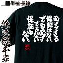 tシャツ メンズ 俺流 魂心Tシャツ【必ずできる保証はない。でも必ずできない保証もない。】漢字 文字 メッセージtシャツおもしろ雑貨 お笑いTシャツ おもしろtシャツ 文字tシャツ 面白いtシャツ 面白 大きいサイズ 送料無 日本 おもしろ プレゼント