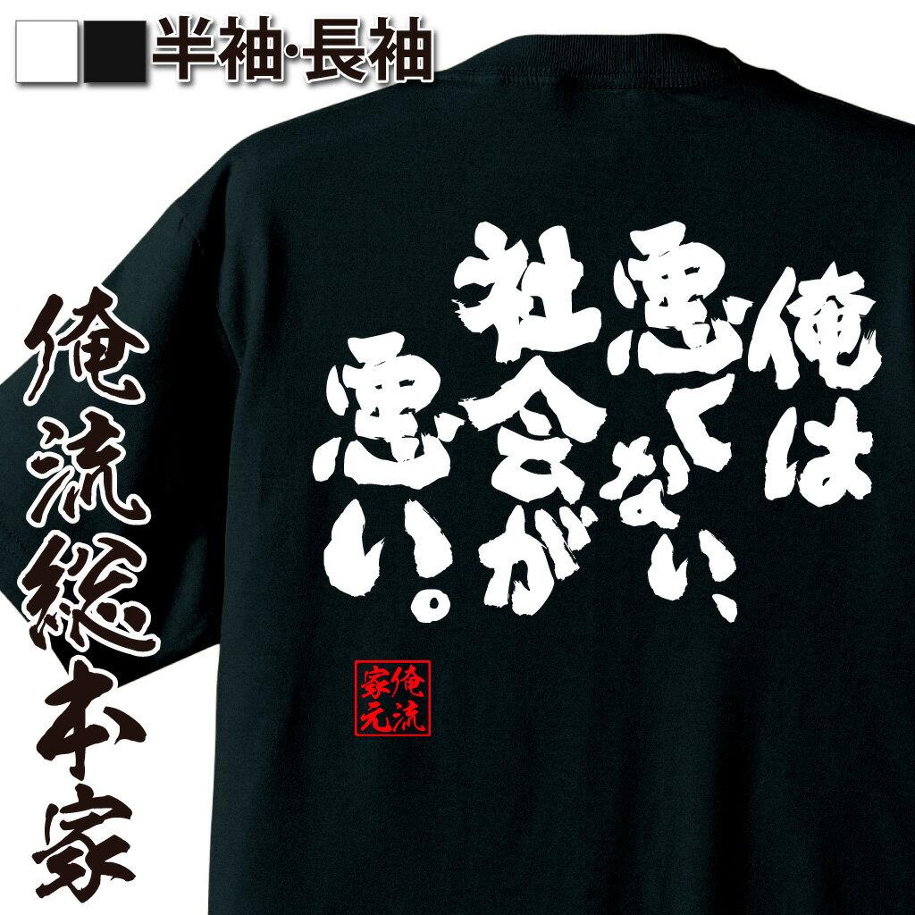 tシャツ メンズ 俺流 魂心Tシャツ【俺は悪くない、社会が悪い。】メッセージtシャツ お笑いTシャツ| プレゼント 面白 おもしろ雑貨 文字tシャツ 長袖 大きいサイズ ジョークTシャツ 日本語tシャツ ふざけt 外国人 ネタtシャツ メンズ