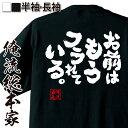 ショッピングおもしろtシャツ tシャツ メンズ 俺流 魂心Tシャツ【お前はもうフラれている。】漢字 文字 メッセージtシャツ お笑いTシャツ| プレゼント 面白 おもしろ雑貨 文字tシャツ 長袖 大きいサイズ ジョークTシャツ 日本語tシャツ ふざけt メンズ インスタ映え ネタ