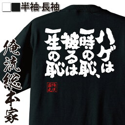 おもしろtシャツ 俺流総本家 魂心Tシャツ ハゲは一時の恥、被るは一生の恥【文字 メッセージtシャツおもしろ雑貨 お笑いTシャツ|おもしろtシャツ 文字tシャツ 面白いtシャツ 大きいサイズ 送料無料 文字品川 庄司 有吉 弘行 あだ名 ハゲ系】