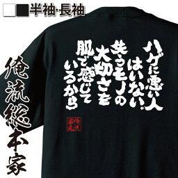 おもしろtシャツ 俺流総本家 魂心Tシャツ ハゲに悪い人はいない。失うモノの大切さを肌で感じているから【漢字 文字 メッセージtシャツおもしろ雑貨 お笑いTシャツ|おもしろtシャツ 文字tシャツ 面白いtシャツ 大きい 文字品川 庄司 有吉 弘行 あだ名 背中で語る 名言】