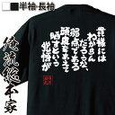 ショッピング大きい おもしろtシャツ 俺流総本家 魂心Tシャツ 貴様にはわからんだろうな、弱点である頭皮をあえて晒すという覚悟が【漢字 文字 メッセージtシャツおもしろ雑貨 お笑いTシャツ|おもしろtシャツ 文字tシャツ 面白いtシャツ 面白 大きいサイズ ハゲ 背中で語る 名言】