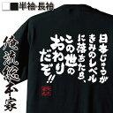 ショッピングドラえもん おもしろtシャツ 俺流総本家 魂心Tシャツ 日本じゅうがきみのレベルに落ちたら、この世のおわりだぞ!!【漢字 文字 メッセージtシャツおもしろ雑貨 お笑いTシャツ|おもしろtシャツ 文字tシャツ 面白いtシドラえもん 毒 のび太 アニメ 背中で語る 名言】
