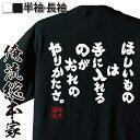 tシャツ メンズ 俺流 魂心Tシャツ【ほしいものは手に入れるのがおれのやりかたさ。】漢字 文字 メッセージtシャツおもしろ雑貨 お笑いTシャツ おもしろtシャツ 文字tシャツ 面白いtシャツ 面白 大ドラえもん のび太 アニメ ジャイアン