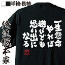 楽天おもしろTシャツの俺流総本家tシャツ メンズ 俺流 魂心Tシャツ【一生懸命やれば遊びでも思い出になる】漢字 文字 メッセージtシャツおもしろ雑貨 お笑いTシャツ|おもしろtシャツ 文字tシャツ 面白いtシャツ 面白 大きいサイズ子供 大人 楽しい