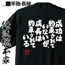 おもしろtシャツ 俺流総本家 魂心Tシャツ 成功は約束されていないが、成長は約束されている【 漢字 メッセージtシャツ おもしろ雑貨 |..