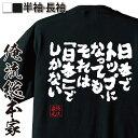 ショッピング日本一 おもしろtシャツ 俺流総本家 魂心Tシャツ 日本でトップになっても、それは「日本一」でしかない【漢字 文字 メッセージtシャツおもしろ雑貨 お笑いTシャツ|おもしろtシャツ 文字tシャツ 面白いtシャツ 面武豊 競馬 名言 背中で語る 名言】