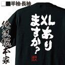 ショッピングおもしろtシャツ tシャツ メンズ 俺流 魂心Tシャツ【XLありますか?】漢字 文字 メッセージtシャツおもしろ雑貨 お笑いTシャツ|おもしろtシャツ 文字tシャツ 面白いtシャツ 面白 大きいサイズ 送料無料 文字入服 ボケ 大きいサイズ