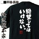 ショッピングおもしろ おもしろtシャツ 俺流総本家 魂心Tシャツ【絶望してはいけない】漢字 文字 メッセージtシャツおもしろ雑貨 お笑いTシャツ おもしろtシャツ 文字tシャツ 面白いtシャツ 面白 大きいサイズ 送料無料 文字喜劇王 チャーリー・チャップリン