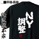 ショッピング投資 tシャツ メンズ 俺流 魂心Tシャツ【NY調整】漢字 文字 メッセージtシャツおもしろ雑貨