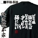 おもしろtシャツ俺流総本家魂心Tシャツどの道死なねばならぬなら、ナンピンして死にたい【漢字文字メッセージtシャツおもしろ雑貨背中で語る名言】