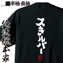 ショッピング投資 tシャツ メンズ 俺流 魂心Tシャツ【スキャルパー】漢字 文字 メッセージtシャツおもしろ雑貨