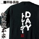 ショッピング投資 tシャツ メンズ 俺流 魂心Tシャツ【DAYトレーダー】漢字 文字 メッセージtシャツおもしろ雑貨