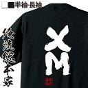 ショッピング投資 tシャツ メンズ 俺流 魂心Tシャツ【XM】漢字 文字 メッセージtシャツおもしろ雑貨