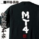 おもしろtシャツ 俺流総本家 魂心Tシャツ MT4【漢字 文字 メッセージtシャツおもしろ雑貨 背中で語る 名言】