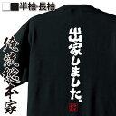 tシャツ メンズ 俺流 魂心Tシャツ【出家しました。】漢字 文字 メッセージtシャツおもしろ雑貨