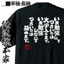 ショッピングおもしろtシャツ 【プレゼントに喜ばれてます!】おもしろtシャツ 俺流総本家 魂心Tシャツ いま勉強してつらいのは大学入るまでいま勉強しないでつらいのは死ぬまで。【漢字 文字 メッセージtシャツおもしろ雑貨 受験 合格 合格祈願 勉強系】