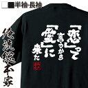 おもしろtシャツ 俺流総本家 魂心Tシャツ 「恋」って言うから「愛」に来た【漢字 文字 メッセージtシャツおもしろ雑貨 背中で語る 名言】