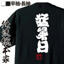 ショッピングおもしろtシャツ tシャツ メンズ 俺流 魂心Tシャツ【猛暑日】漢字 文字 メッセージtシャツおもしろ雑貨 お笑いTシャツ|おもしろtシャツ 文字tシャツ 面白いtシャツ 面白 大きいサイズ 送料無料 文字