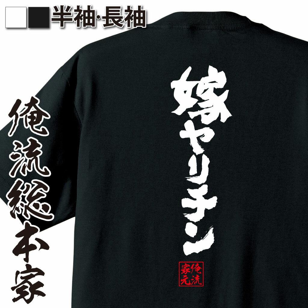 tシャツ メンズ 俺流 魂心Tシャツ【嫁ヤリチン】漢字 文字 メッセージtシャツおもしろ雑貨 お笑いTシャツ|おもしろtシャツ 文字tシャツ 面白いtシャツ 面白 大きいサイズ 送料無料