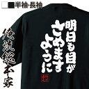 おもしろtシャツ 俺流総本家 魂心Tシャツ 明日も目がさめますように【漢字 文字 メッセージtシャツおもしろ雑貨 背中で語る 名言】