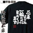 ショッピング花束 【プレゼントに喜ばれてます!】おもしろtシャツ 俺流総本家 魂心Tシャツ 花束よりも、一輪の花をおくります【漢字 文字 メッセージtシャツおもしろ雑貨 恋愛・結婚・合コン系】