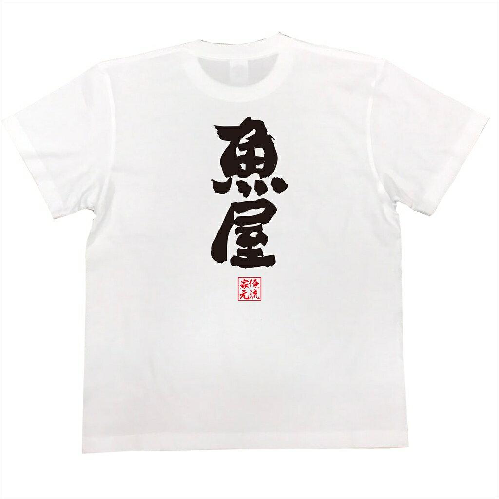 tシャツ メンズ 俺流 魂心Tシャツ【魚屋】名...の紹介画像2