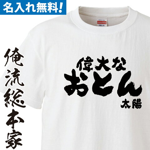 オリジナル 名入れ tシャツ 子供 大人 運動会 一枚から【名入れ-父の日偉大なおとん】 オーダー 半袖 長袖 !お祝い プレゼント 還暦 父の日 父 名前ないれ 名前入れ Tシャツ tシャツ オリジナルプリント 大きいサイズ 名入れ プレゼント