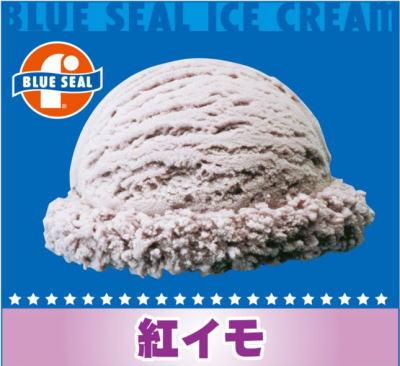 【業務用】ブルーシールアイス アイスクリーム 沖縄限定 4リットル ビッグ 紅イモ