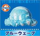 【業務用】ブルーシールアイス アイスクリーム 沖縄限定 4リットル ビッグ 内祝い あす楽 ブルーウェーブ 夏の味