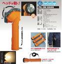 充電式!日動工業 プラグインライト-3000K(電球色) PIL-3W-3000K