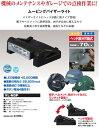 """【大幅値下げ!】日動工業 LEDムービングバイザーライト VL-M5P【ただ今""""ポイント2倍中!】"""
