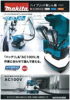 �ڥޥ���������Ͽ����Ź�ۡ�makita�ۡڥޥ����ۥϥ��֥�åɽ�����VC860DZ�ʥХåƥꡢ���Ŵ������36V��18V��18V)��AC100V